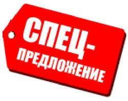 specpredlozhenie_foto