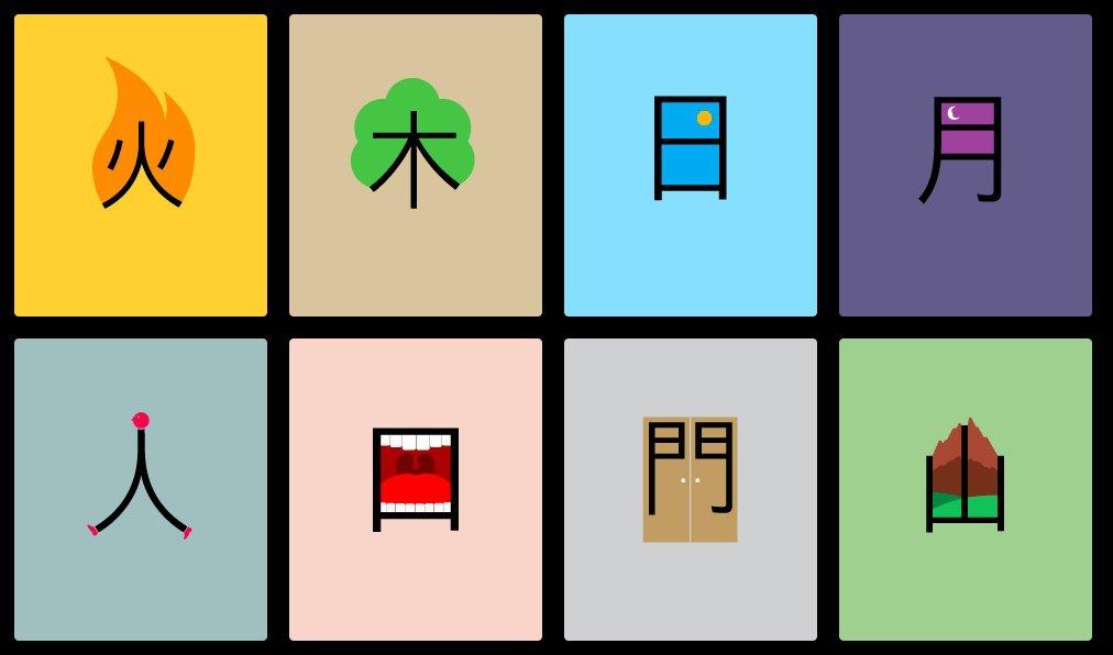 Картинки с иероглифами для детей