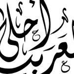 Курсы арабского языка!