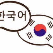 Черная пятница 13-е: онлайн курс корейского языка со скидкой 50 %
