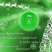 Подарочный сертификат на Новый год и Рождество!
